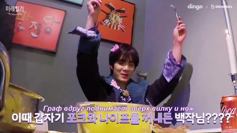 2 эпизод Future Diary - Ren JR (Nuest W) (rus sub)