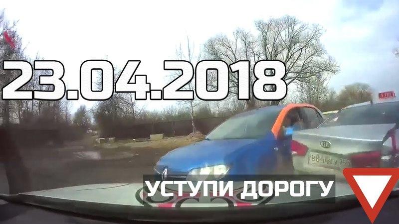 23.04.2018. Подборка ДТП 62 (ДТП, авария, car crash compilation, dashcam)