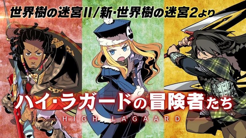 『世界樹の迷宮X(クロス)』職業紹介【ハイ・ラガードの冒険者たち】