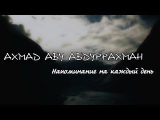 Ахмад абу Абдуррахман - Напоминание на каждый день (3)