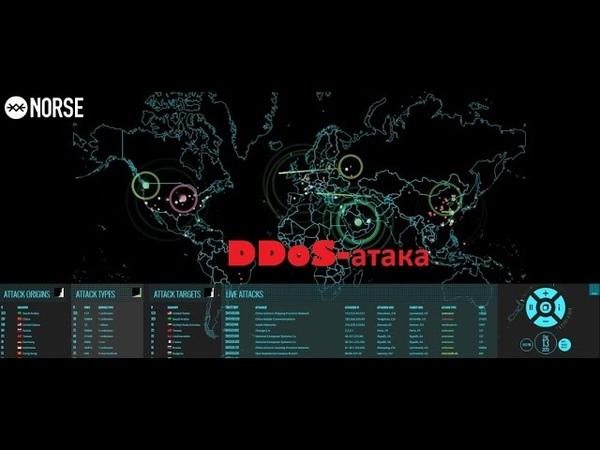13.12.2015 DDoS-атака Америки со стороны Китая и Европы. В реальном времени.