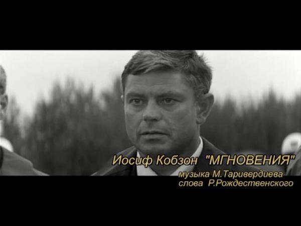 Мгновения. Памяти замечательного актера советского кино Донатаса Баниониса.