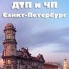 ДТП и ЧП   Санкт-Петербург   Питер Онлайн   СПБ