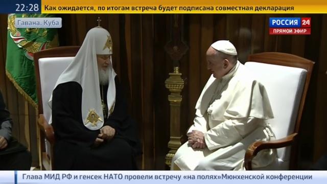 Новости на Россия 24 • Патриарх Кирилл и Папа Франциск начали встречу с братских поцелуев