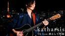 東京喰種 Tokyo Ghoulre 最終章OP katharsis on guitar by Osamuraisan