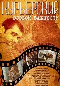 Курьерский особой важности / Сам без оружия (Сериал 2013)