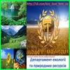 Департамент екології та природних ресурсів