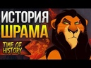 2.Король Лев: Полная история Шрама (часть1)