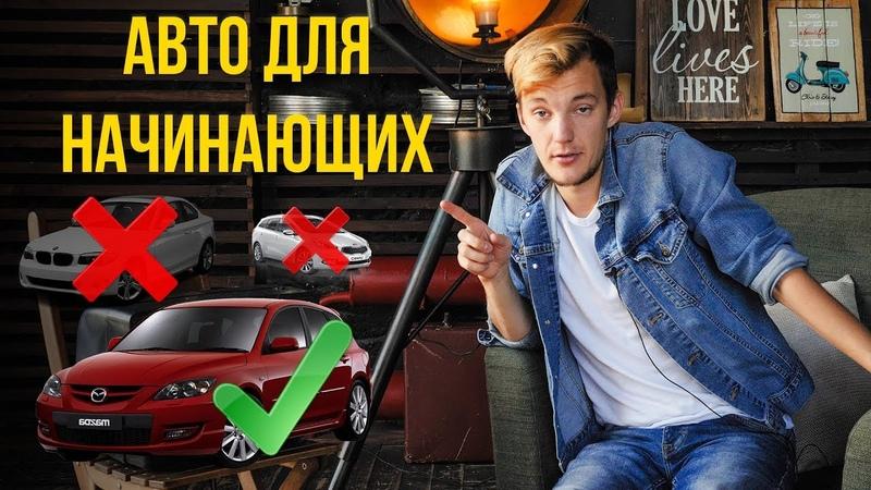 ХУДШИЕ и ЛУЧШИЕ авто для новичков. Что купить первым авто?
