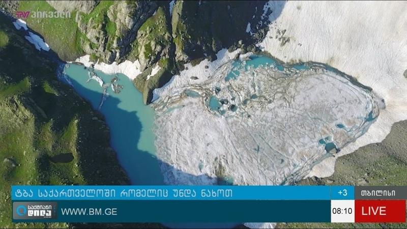 14 ტბა საქართველოში, რომელიც 2018 წელს უნდა მოინ43