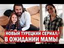 Новый турецкий сериал В ОЖИДАНИИ МАМЫ / ANNEMI BEKLERKEN 2019