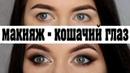 Макияж Кошачий глаз для НАВИСШЕГО ВЕКА. Правила, приемы, секреты визажиста