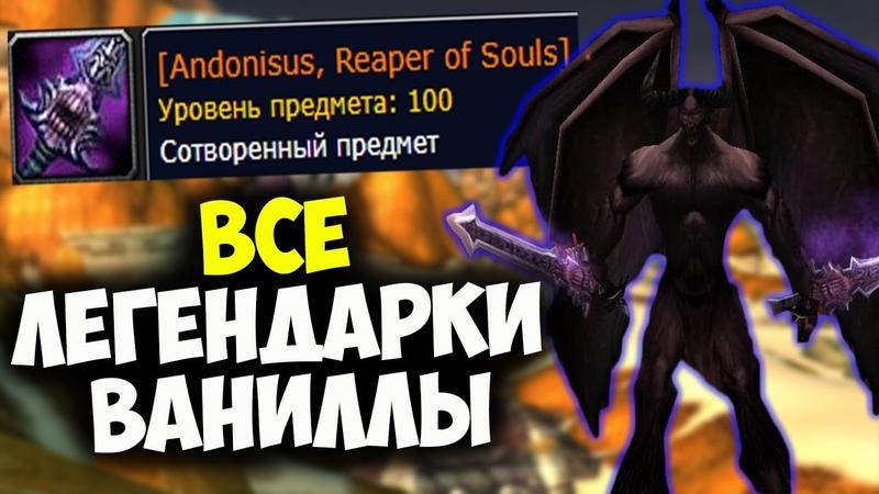 ВСЕ О ЛЕГЕНДАРНОМ ОРУЖИИ ВАНИЛЛЫ Интересные факты секреты и получение World of WarCraft Classic
