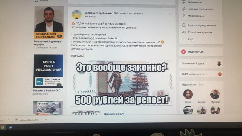 500 рублей за репост 👍👑