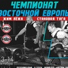 """Чемпионат Восточной Европы """"НАП"""" по пауэрлифтинг"""