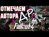 Fallout 4 Проходим квесты, ищем ЛОР и празднуем мой ДР!