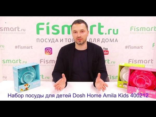 Набор посуды для детей Dosh Home Amila Kids 400212 обзор от Fismart.ru