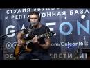 Сергей Снеговский -Про кошку и открытую дверь Galeon, 15.09.18