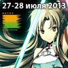 Anime Open Air 8.0: Sword Art Online /27-28 июля