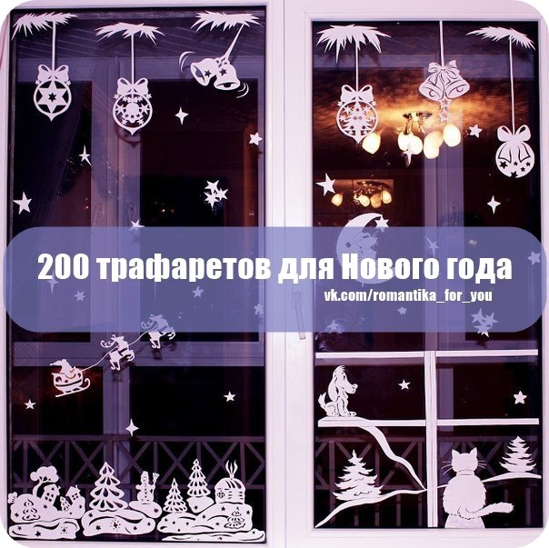 Совсем скоро наступит Новый год! Предлагаем вам 200 трафаретов, которые помогут украсить квартиру к этому замечательному празднику! Вы обязательно найдете те трафареты, которые понравятся и подойдут именно вам.