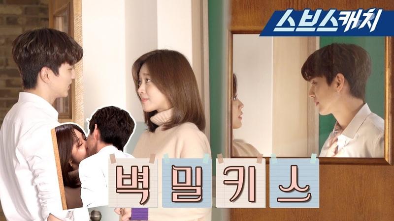 [메이킹] 유승호♥조보아, 교실 벽밀 키스♨(박력복수) 《복수가 돌아왔다 스