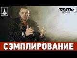 Room RecordZ FM - Cэмплирование (Рем Дигга ft. Guf - Тайна)