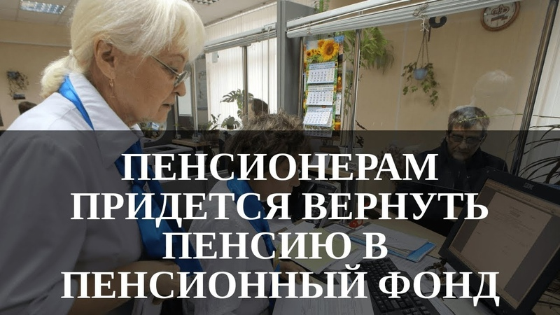 Пенсионерам придется вернуть пенсию в Пенсионный Фонд