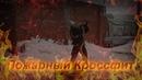 (Пожарный Кроссфит) Тренировки Пожарных-Спасателей