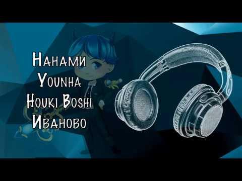 Нанами – Younha - Houki Boshi - Иваново