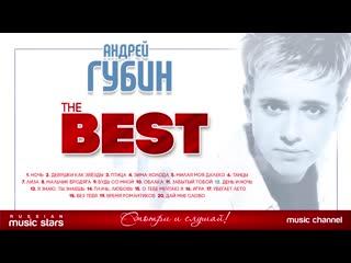 Андрей ГУБИН— ВСЕ ХИТЫ . Для тех кто помнит до ухода Андрея с эстрады...!