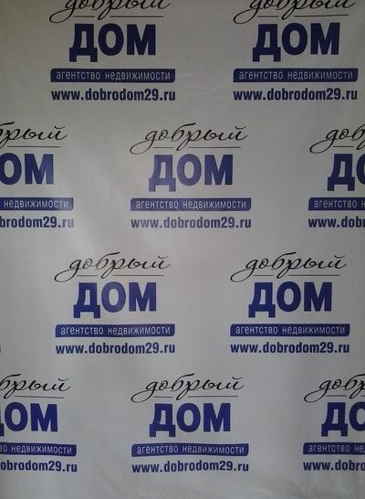 Βячеслав Κошелев, 17 ноября , Архангельск, id214860893