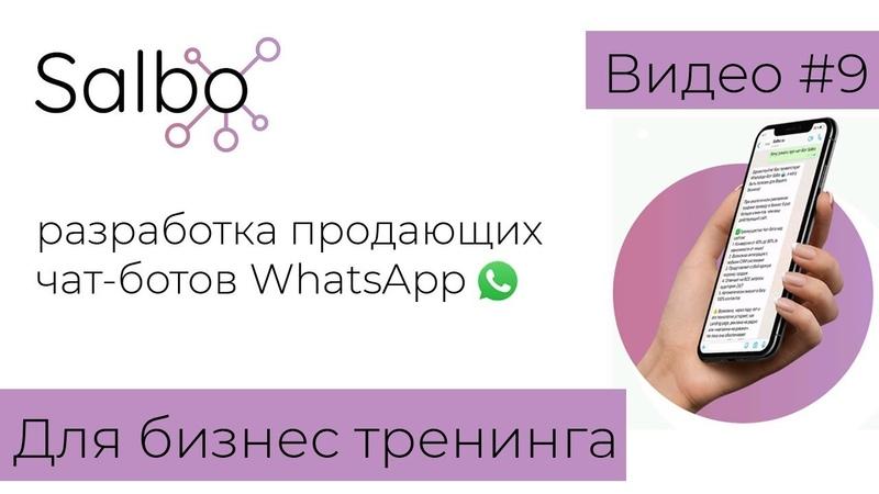 Пример работы чат бота WhatsApp для бизнес тренингов от компании Salbo