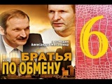 Братья по обмену 6 серия Фильм Сериал Комедия 2013