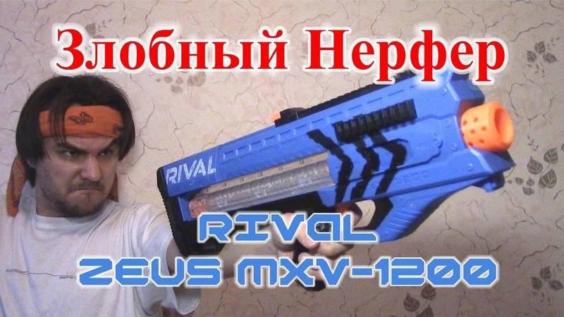 [ОБЗОР НЕРФ] Rival Zeus MXV-1200 (Зевс)