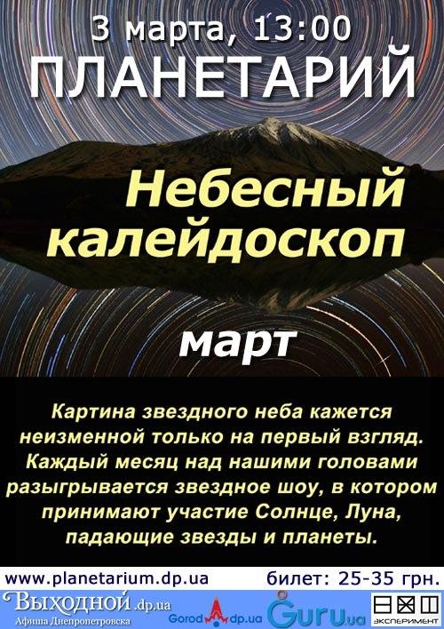 Небесный калейдоскоп: МАРТ в Днепропетровском планетарии