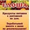 Едоша в Вологде