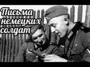Письма немецких солдат , записки немецких офицеров , немцы о войне с советскими солдатами , ВОВ