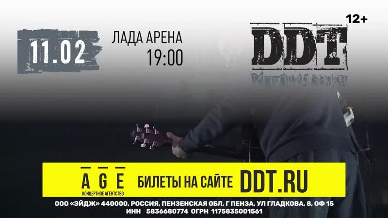 DDT ЛАДА АРЕНА ТОЛЬЯТТИ