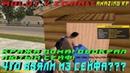 Амазинг РП 01 ОПЕРАТИВНО ОБОКРАЛИ ДОМ НАШЛИ В СЕЙФЕ НЕЧТО