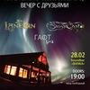 """28.02 Вечер с Друзьями @ Soundbar """"Banka"""""""