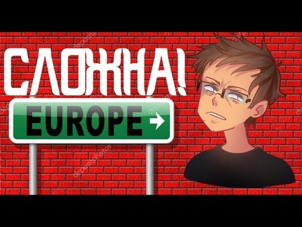 ШЕВЦОВ О ТРУДНОСТЯХ ПЕРЕЕЗДА В ЕВРОПУ смотреть онлайн без регистрации