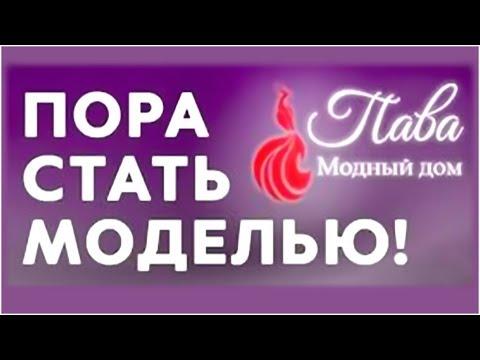 ПАВА Репетиция Дом Мод 19 марта 2019г.