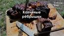 Копченые ребрышки Виски Клёпкин Клёв Готовка 1