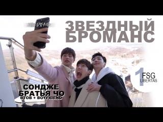 Эп.1(58) Звездный броманс / Celebrity Bromance - Sungjae (BTOB) + YoungMin + KwangMin (Boyfriend) [рус.саб]