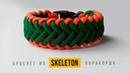 Браслет из паракорда Skeleton Paracord Bracelet Skeleton