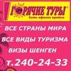Горячие Туры - турфирма в КОЛПИНО