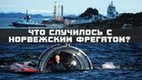 Учения НАТО в Норвегии что случилось на самом деле с норвежским фрегатом