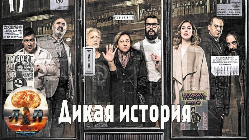 Дикая история / El bar (2017) 720HD