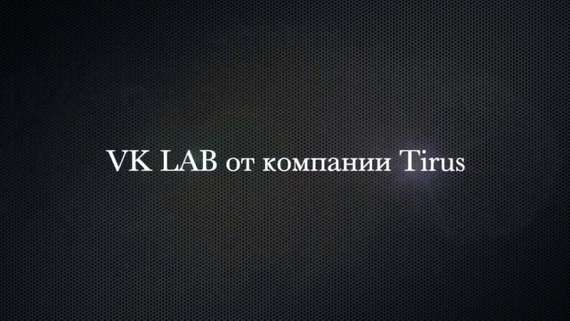 Раскачай свой аккаунт в соц.сетях. VK LAB от компании Tirus.