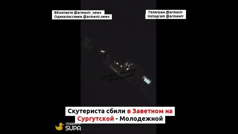Скутериста сбили в Заветном на Сургутской улице 23 09 18